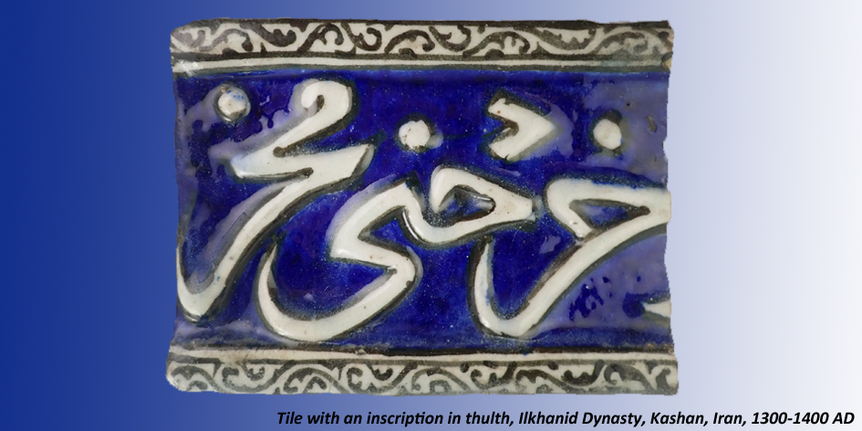 TILE IN THULTH